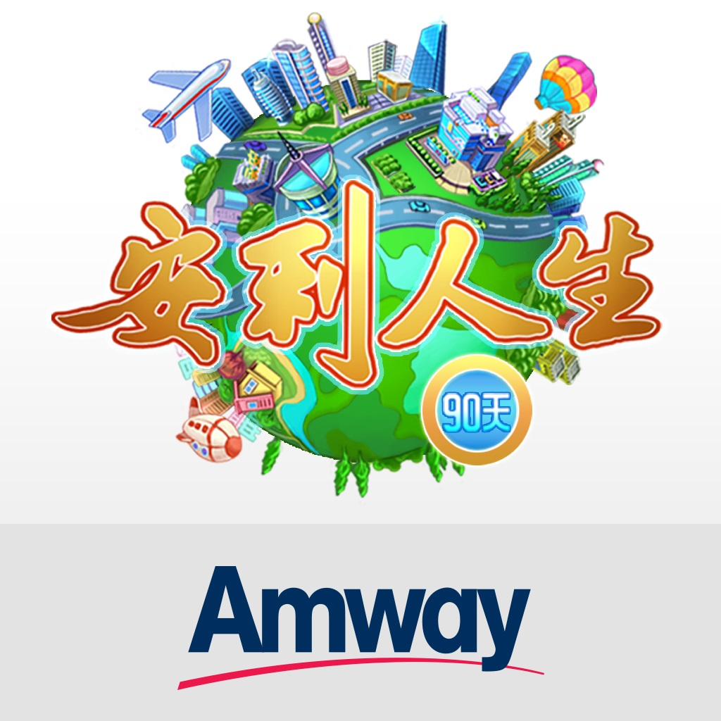 amway china co ltd in beauty